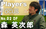 Players_Focus[GAINARE×Peeba]